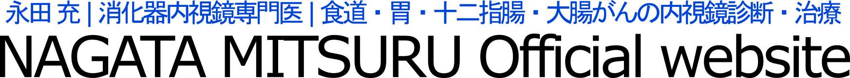永田充 公式サイト|食道・胃・十二指腸・大腸がん内視鏡治療専門医